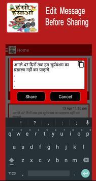 Hasi Ke Chutkule In Hindi screenshot 14