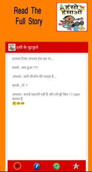 Hasi Ke Chutkule In Hindi screenshot 1