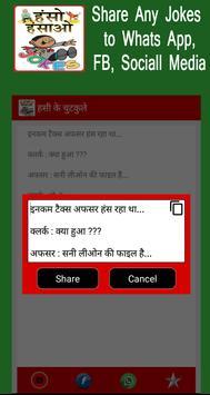 Hasi Ke Chutkule In Hindi screenshot 2
