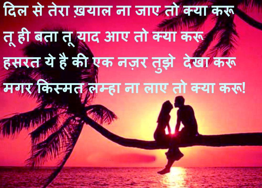 Hindi Love Shayari Images For Android Apk Download