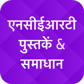 Hindi NCERT Books , Solutions , Notes , videos icon