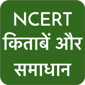NCERT Hindi Books , Solutions , Notes , videos icon