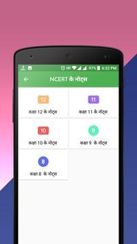 NCERT Hindi Books , Solutions , Notes , videos screenshot 6