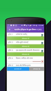 Hindi NCERT Books , Solutions , Notes , videos screenshot 7