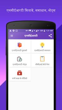 Hindi NCERT Books , Solutions , Notes , videos poster