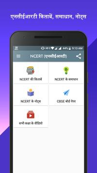 NCERT Hindi Books , Solutions , Notes , videos poster