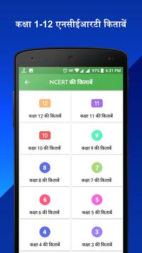 NCERT Hindi Books , Solutions , Notes , videos screenshot 1