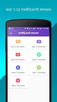 Hindi NCERT Books , Solutions , Notes , videos screenshot 2