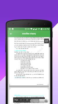NCERT Hindi Books , Solutions , Notes , videos screenshot 2