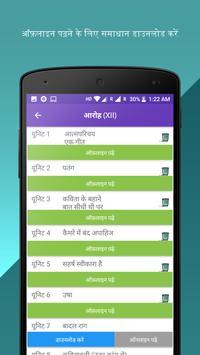 Hindi NCERT Books , Solutions , Notes , videos screenshot 3