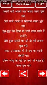 Hindi Shayari apk screenshot