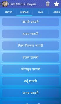 Hindi Status & Shayari screenshot 3