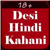 Desi Hindi Kahaniya icon