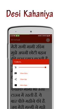 Desi Hindi Kahaniya screenshot 1