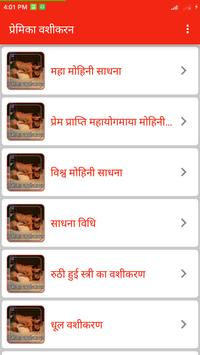 प्रेमिका वशीकरन screenshot 1