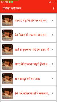 प्रेमिका वशीकरन screenshot 4