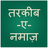Namaz in Hindi, Namaz ka Tariqa icon