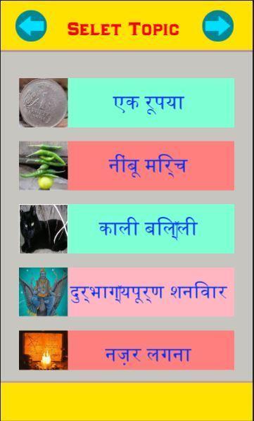 Jadu Tona Totka for Android - APK Download