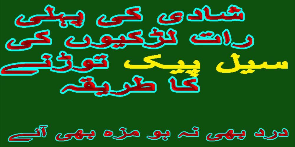 Shadi Ki Pehli Raat Book Apk Download - Free Education App For Android  Apkpurecom