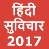 Hindi Suvichar 2017 icon