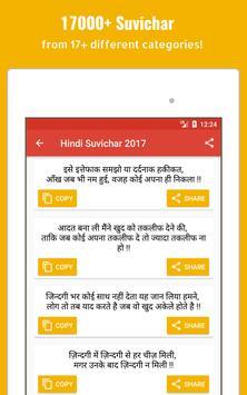Hindi Suvichar 2017 apk screenshot