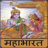 Mahabharat Stories icon