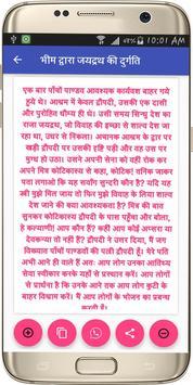 Mahabharat Stories apk screenshot