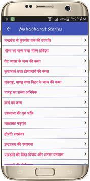 Mahabharat Stories poster