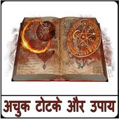 Achook Totke Aur Upay icon