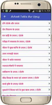 Achook Totke Aur Upay screenshot 14