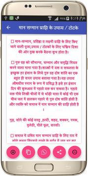 Achook Totke Aur Upay screenshot 20