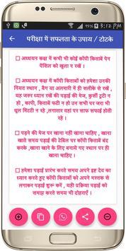 Achook Totke Aur Upay screenshot 2