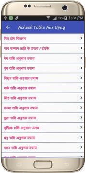 Achook Totke Aur Upay screenshot 8