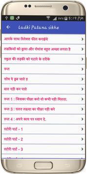 Ladki Patana sikhe poster