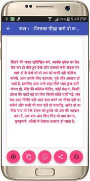 Ladki Patana sikhe screenshot 10