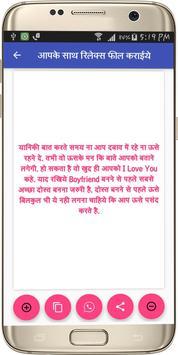 Ladki Patana sikhe screenshot 1