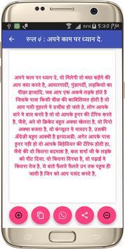 Ladki Patana sikhe screenshot 4