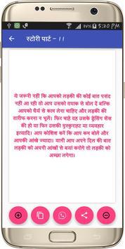 Ladki Patana sikhe screenshot 5