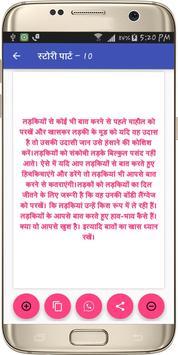 Ladki Patana sikhe screenshot 6