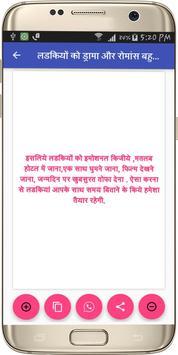 Ladki Patana sikhe screenshot 9