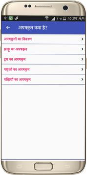 Lal kitab ke totke screenshot 12