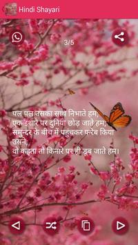 Hindi Shayari screenshot 6