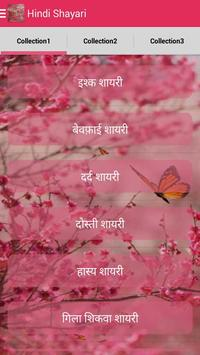 Hindi Shayari screenshot 1