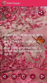 Hindi Shayari screenshot 3