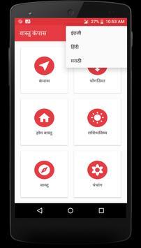 Vastu Compass screenshot 1