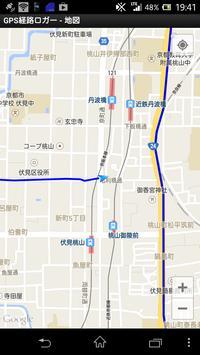 GPS経路ロガー apk screenshot