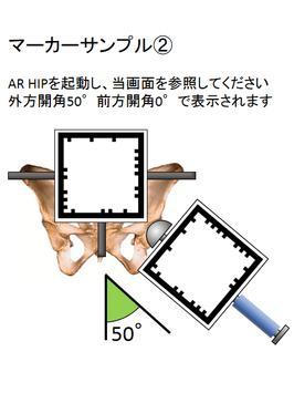 AR HIP 人工股関節手術支援 apk screenshot