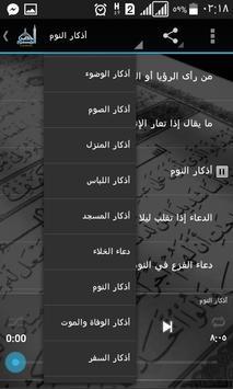 حصن المسلم كاملا صوت بدون نت MP3 screenshot 3