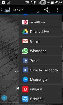 حصن المسلم كاملا صوت بدون نت MP3 screenshot 1