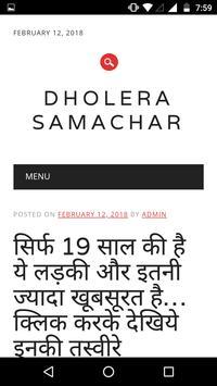 Dholera Samachar screenshot 2